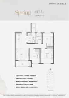招商・海门国际(叶语花园)户型图