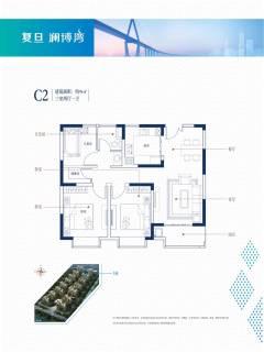 (城南)复旦澜博湾3室2厅1卫99m²毛坯房